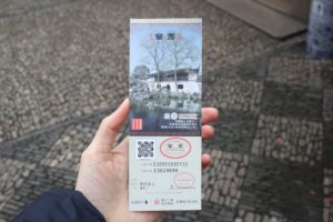 留園の入園チケット