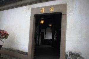 留園の入口