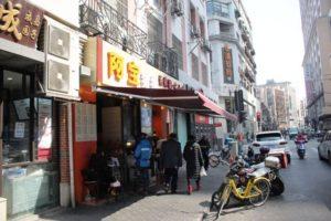 上海にあるトンカツのお店