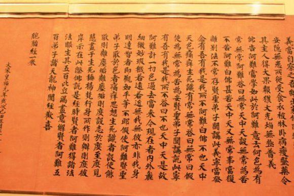 上海博物館の展示品、書道