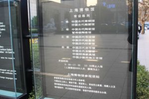 上海博物館の開館時間