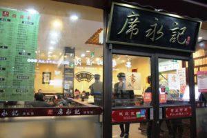 上海の小籠包のお店、席永記