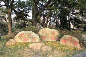 上海の中山公園、印鑑の石
