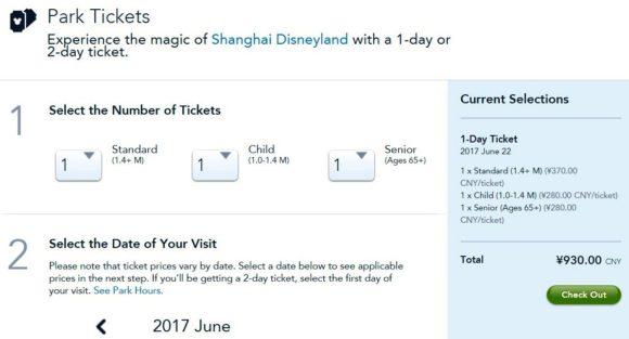 上海ディズニーランド、チケット予約