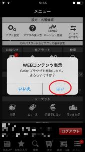 iSPEED、日経テレコンで日経新聞を無料で読む