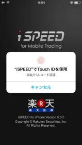 iSPEEDを指紋認証で開く