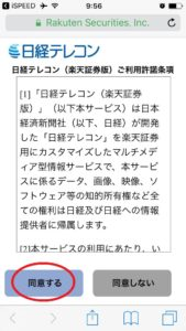 日経テレコン利用許諾