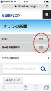 日経新聞、スマホ、無料