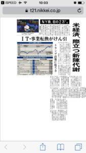 日経新聞、スマホ、無料で読む方法