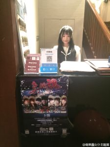 上海のメイドカフェ、受付