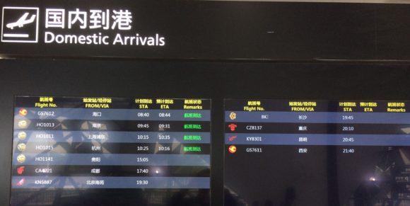 恵州空港のフライト時刻表