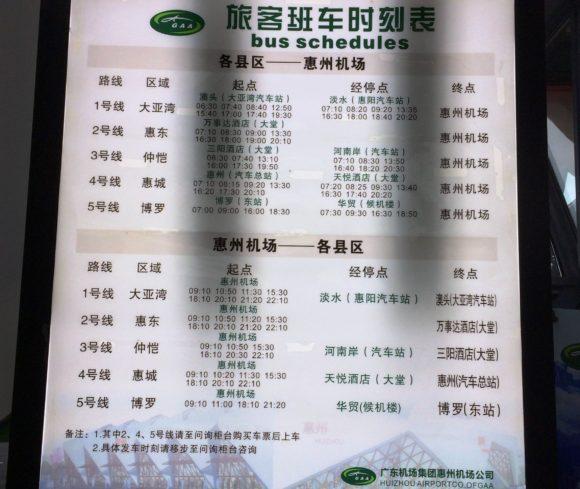 恵州空港、バスの時刻表