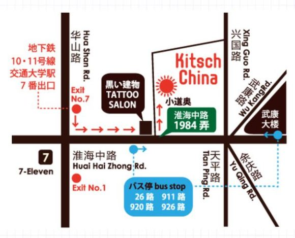 MAP - Kitsch China