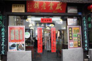山塘街、蘇州麺のお店