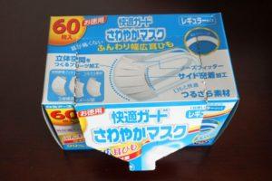白元のpm2.5対応マスク