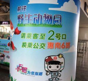上海野生動物園、地下鉄駅