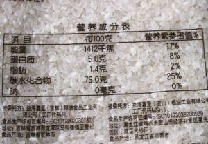 中国のお米、成分表