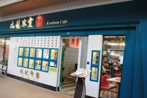九龙冰室茶餐厅