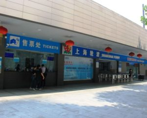 上海轮渡(金陵东路站)切符売り場