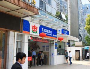 东昌路渡口(轮渡站)