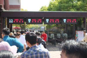 上海野生動物園の入口