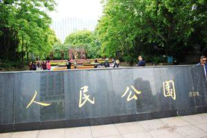 人民公園の入口