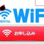 ポケットWi-Fi - 申し込み