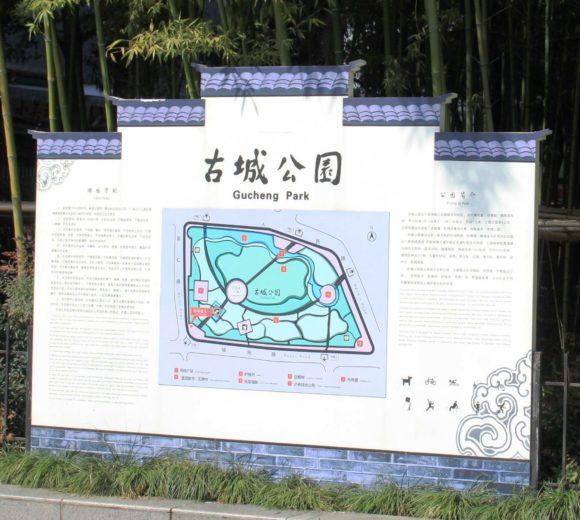 古城公園の看板