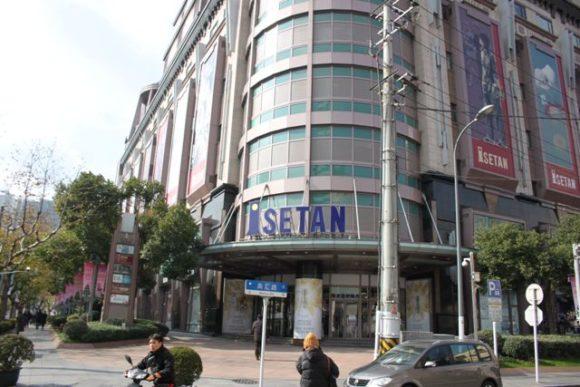 上海の伊勢丹