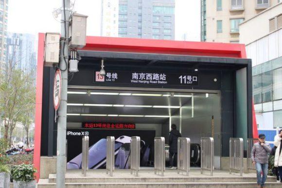 リザーブ ロースタリー上海の最寄りの駅出口