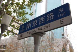 南京西路の看板