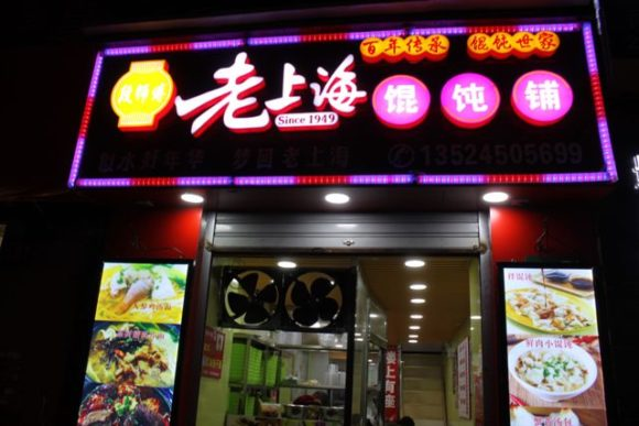 老上海というワンタン屋さん